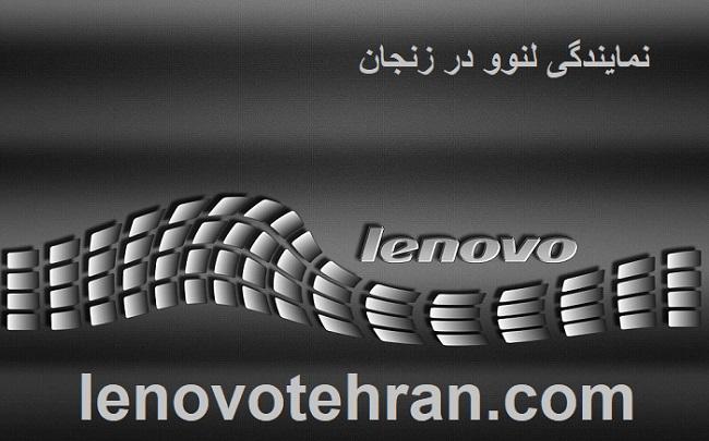 نمایندگی لنوو در زنجان